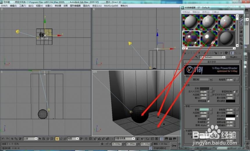 用3dmax制作效果图的方法步骤