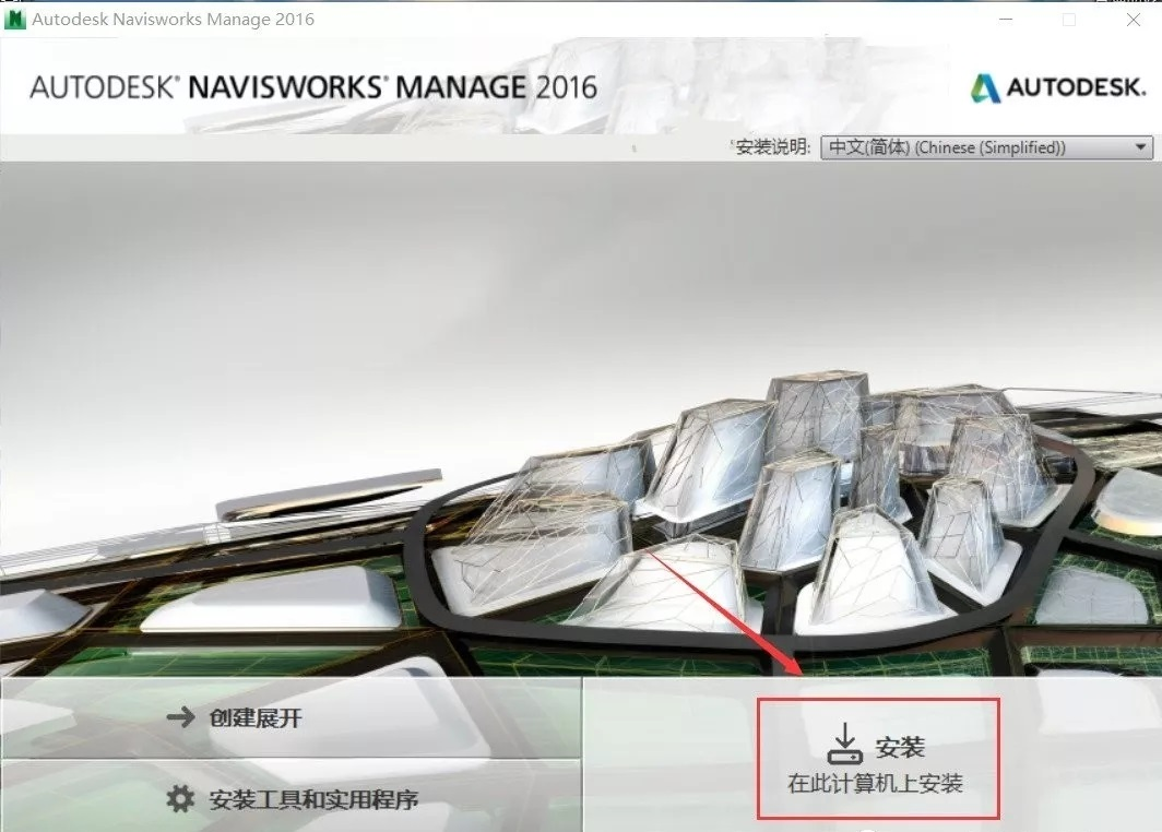 Navisworks2016软件免费下载