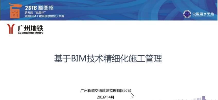 龙图杯BIM大赛一等奖汇报PPT参考模板免费下载