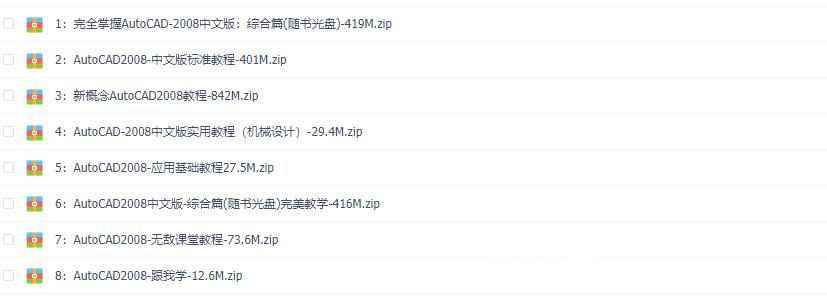 AutoCAD2008版中文基础视频教程免费下载