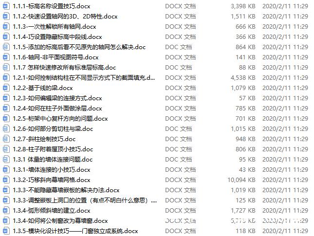 高手总结的164篇Revit软件技巧合集:word可编辑版