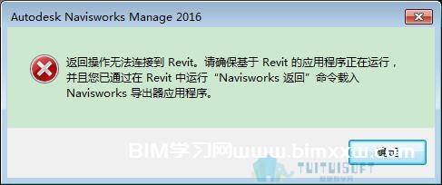 Navisworks SwitchBack的功能如何应用才能发挥出效率?