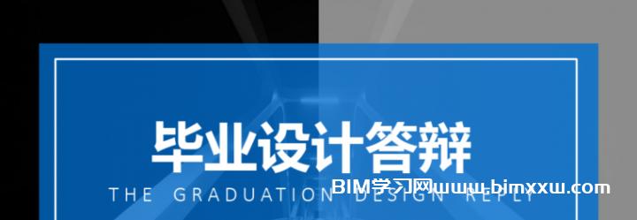 一套BIM毕业设计答辩演示课件免费下载