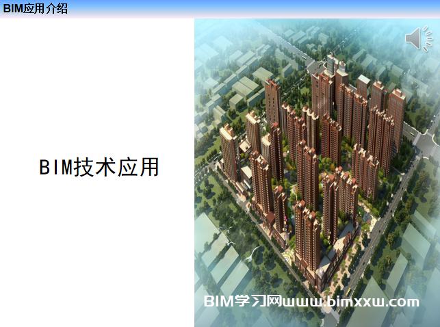 山西地区一套30万平住宅小区BIM技术落应用PPT