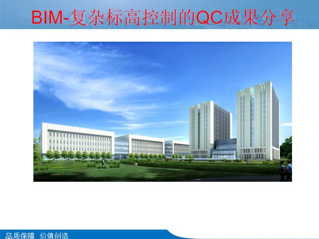 BIM技术与QC小组成果深度结合应用实践