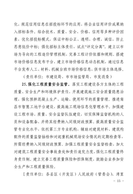 南昌市:推进BIM报建审批和施工图BIM审图模式,推进与城市信息模型(CIM)平台的融通联
