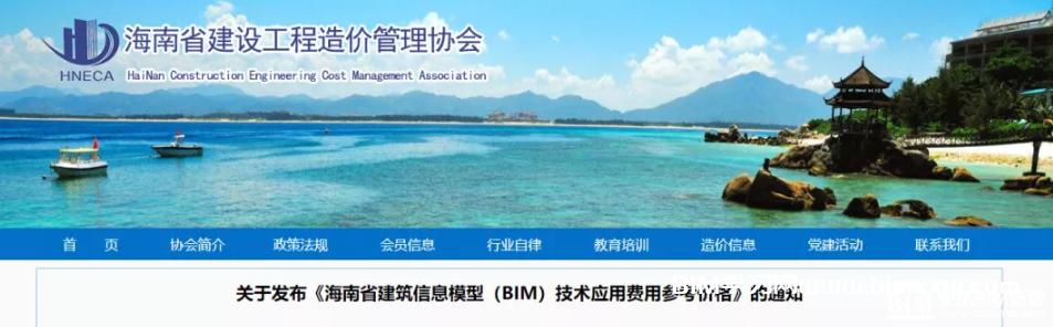 海南省:关于海南省建筑信息模型(BIM)技术应用费用参考价格的通知