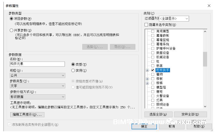 Revit族文件如何正确添加项目参数?