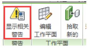 """Revit快速删掉""""相同位置同一实例""""简便快捷的方法"""