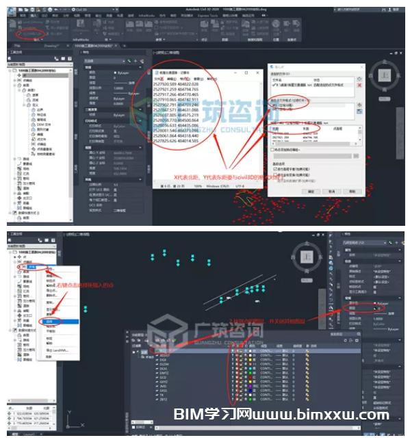 Civil3D软件创建道路模型及注意事项分享