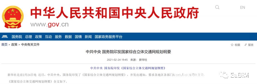 中共中央国务院印发《国家综合立体交通网规划纲要》:加快交通各领域BIM技术自主创新应用!