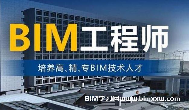 如何正确的自学BIM技术?