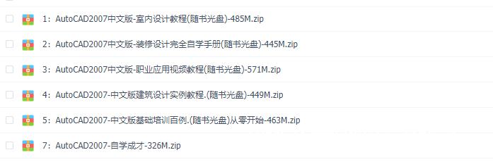 AutoCAD2007版中文基础视频教程免费下载