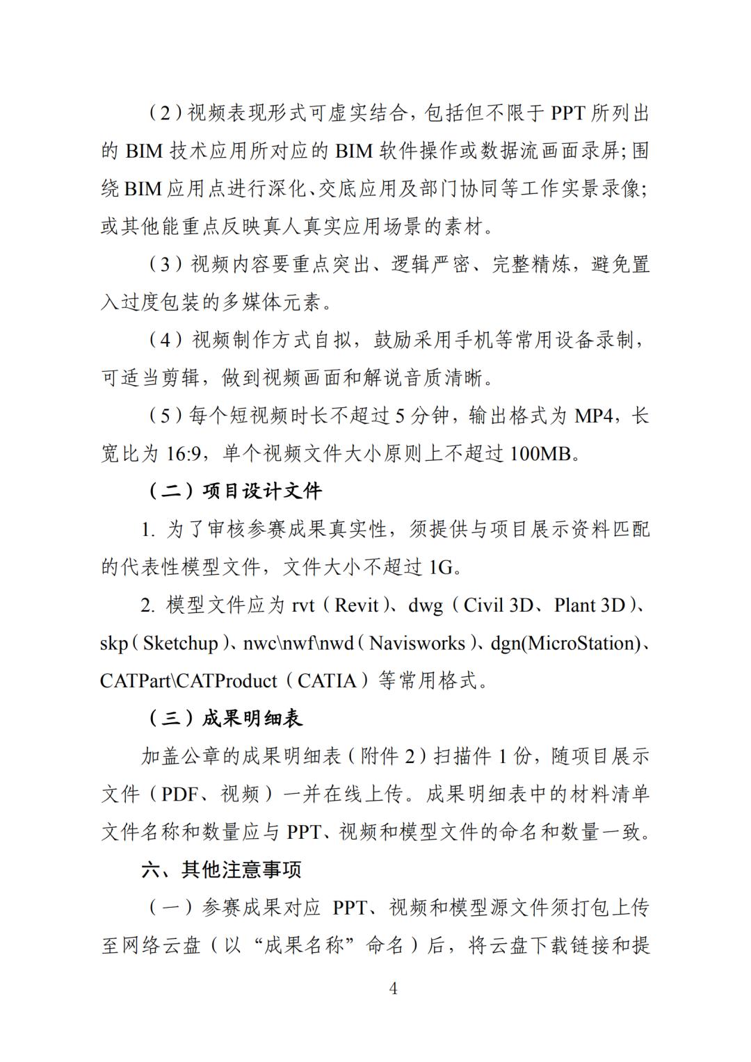 中施企协:关于举办第二届工程建设行业BIM大赛的通知
