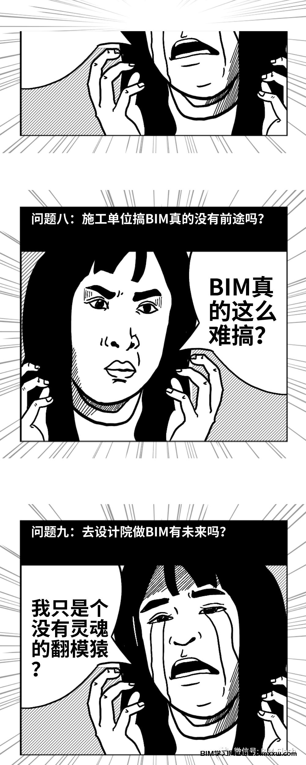 BIM十问十答,个个问题厉害,直击痛点?