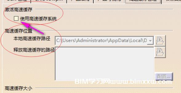Catia软件清除缓存具体操作步骤详解