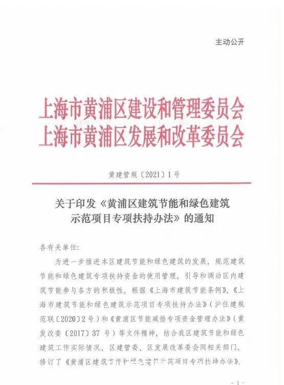 BIM政策:上海市BIM示范项目给补贴,最高100万!
