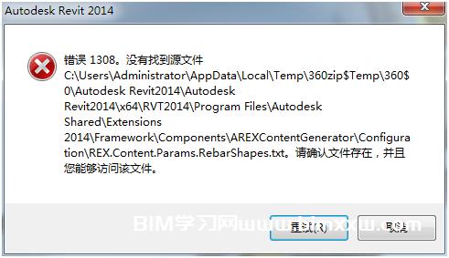 Revit软件安装过程中出现1308错误如何解决?