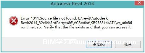 Revit安装出现错误1311(error1311)该如何解决?