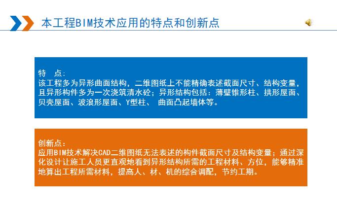 天津大学1.8万平学校体育馆BIM应用
