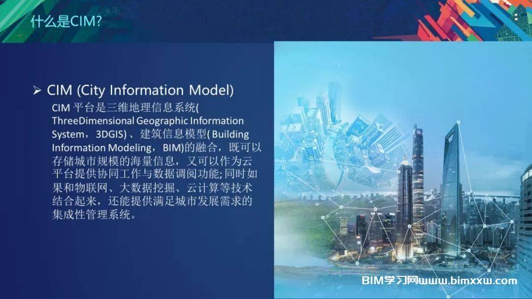 基于BIM技术的智慧城市(CIM)如何建造?
