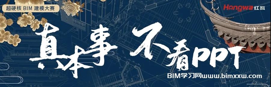 真本事不看PPT:第四届全国BIM建模大赛(红瓦)要开始啦!