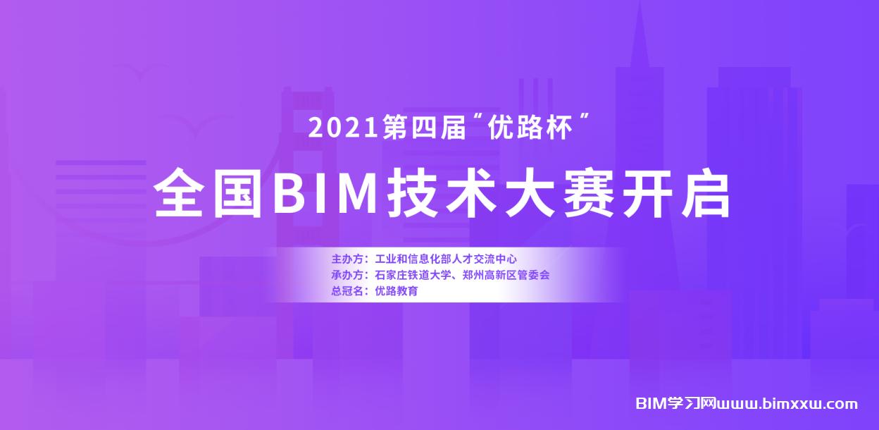 """2021第四届""""优路杯""""全国BIM技术大赛正式启动"""