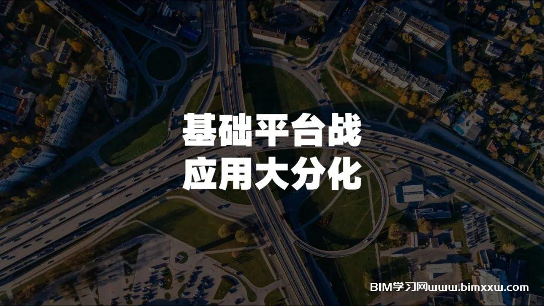 一文看懂2021年BIM国内的变化和预测