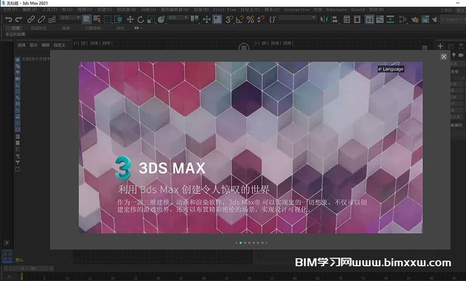 3DSMAX 2021安装激活方法总结