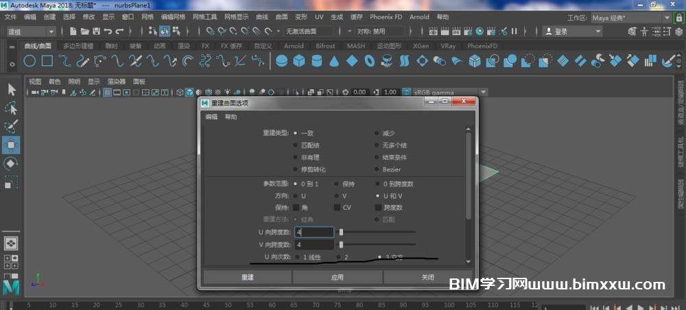 Maya软件重建曲面的方法有哪些?