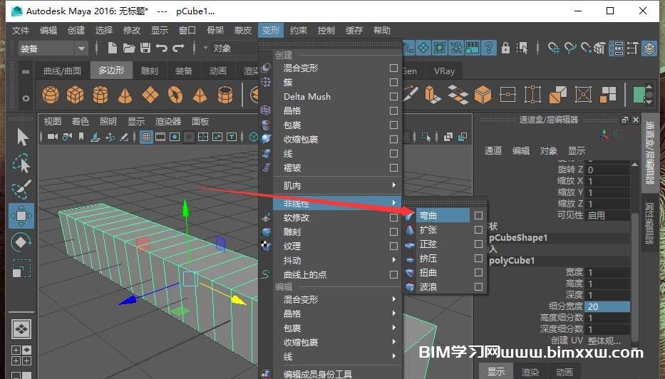 Maya怎么使用变形功能弯曲模型?