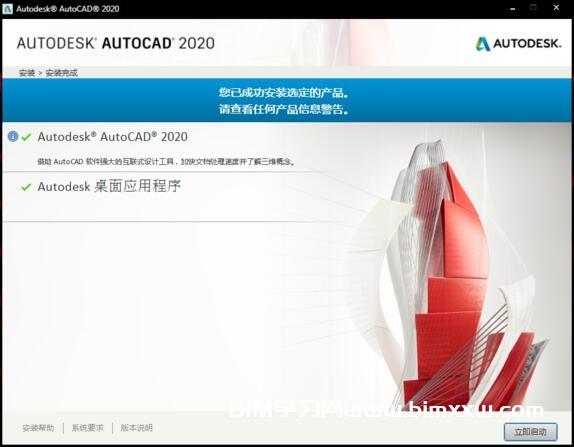"""安装AutoCAD2020时提示""""安装错误1603""""应该如何解决?"""