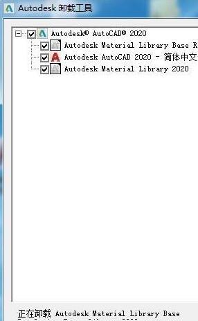 AutoCAD2020完整干净卸载方法