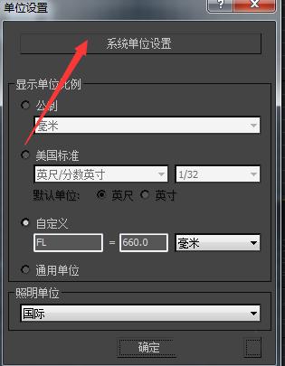3Ds max渲染背景的方法步骤