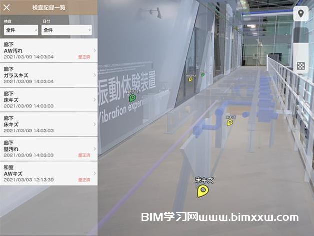 日本公司开发利用BIM数据的MR施工管理应用