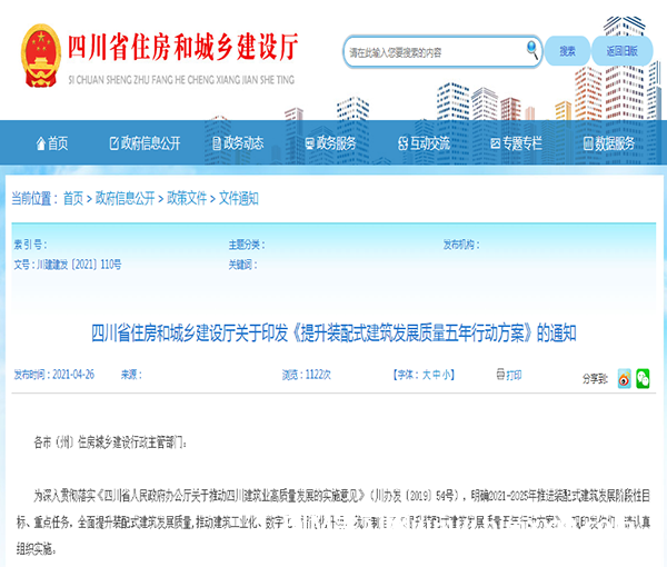 四川省印发方案通知,强化各阶段BIM应用