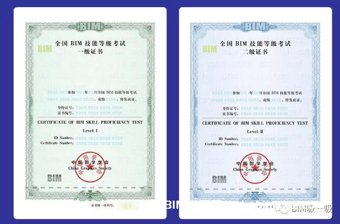 BIM高级工程师证书与等级证书有什么区别?