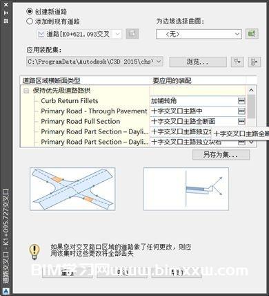 如何用BIM软件画道路?
