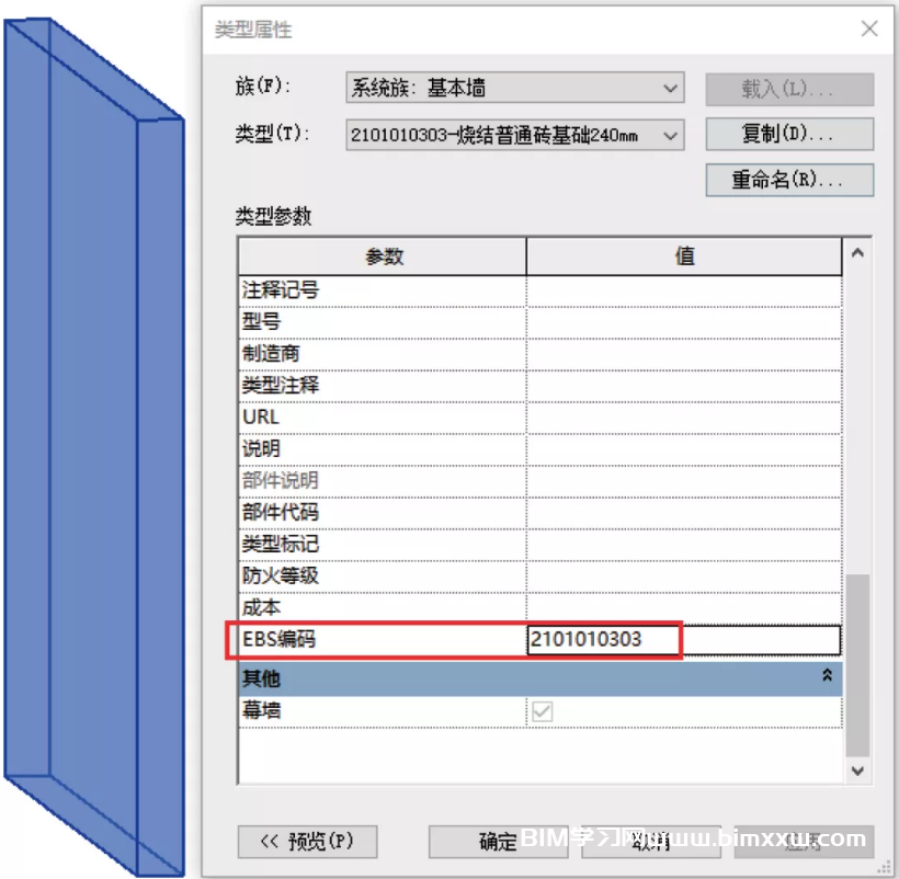 BIM技术案例应用:铁路房屋建筑BIM工程量自动统计研究