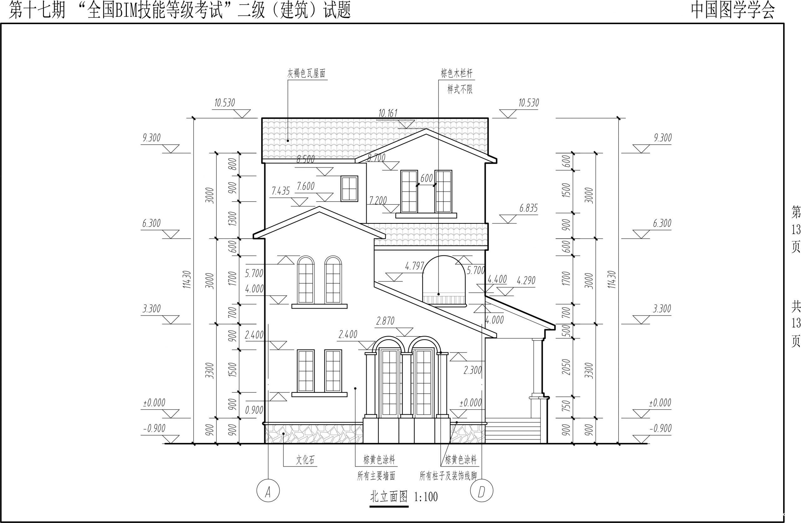 2021年第十七期图学会BIM等级考试二级真题—建筑专业免费下载