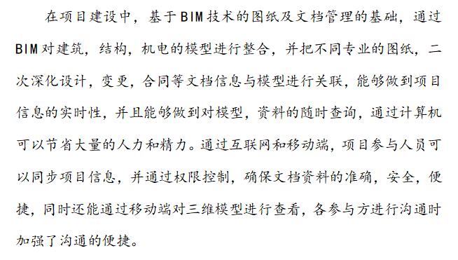 案例分析BIM技术在建筑施工阶段过程中的应用研究
