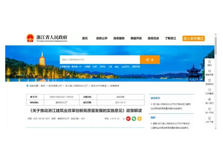 浙江:BIM和智慧工地普及率100%