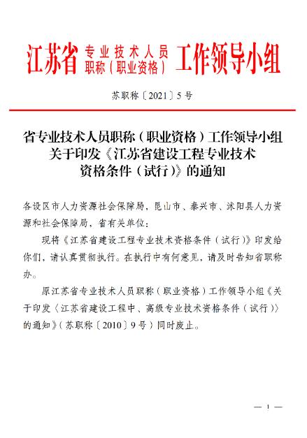 """江苏省:""""BIM设计""""岗位纳入江苏省职称申报范围"""