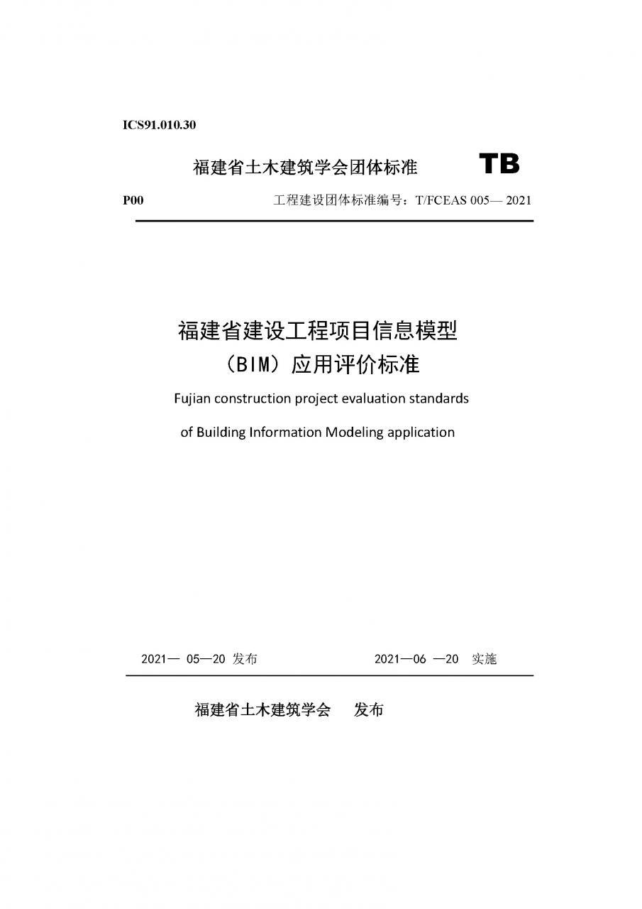 福建省建设工程项目信息模型(BIM)应用评价标准