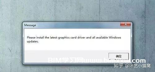 Lumion软件常见安装问题合集