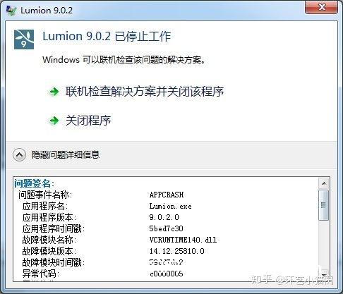 Lumion9安装过程中常见问题与解决方案