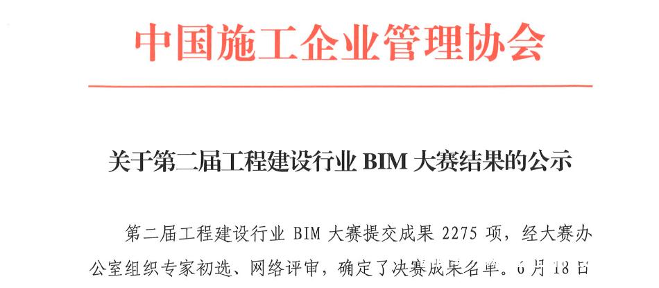 中施企协第二届工程建设行业BIM大赛落下帷幕结果公示