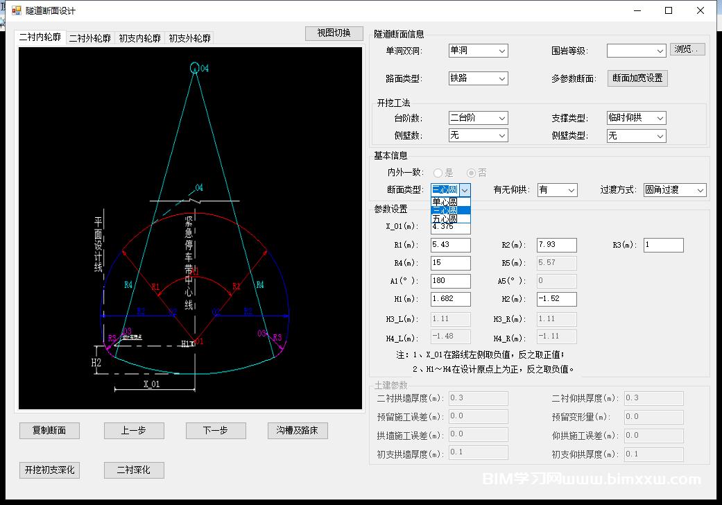 SolidCivil Designer丨隧道断面参数化设计