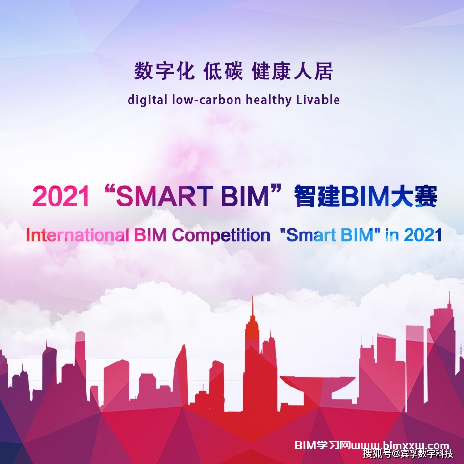"""2021第三届""""SMART BIM""""智建BIM大赛正在报名中!"""
