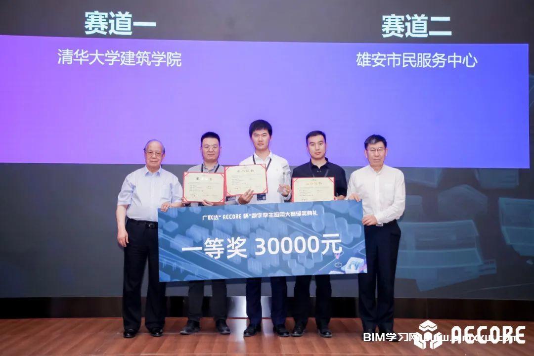"""AECORE杯""大赛颁奖,数字孪生应用赋能智慧城市建设"
